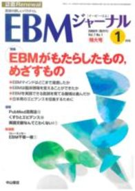 【特集】EBMがもたらしたもの・めざすもの 916