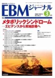 【特集】メタボリックシンドローム−エビデンスから実地診療へ 903