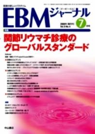【特集】関節リウマチ診療のグローバルスタンダード 901