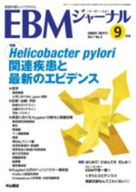 【特集】Helicobacter pylori関連疾患と最新のエビデンス 912