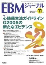 【特集】心肺蘇生法ガイドライン G2005の新たなエビデンス 911