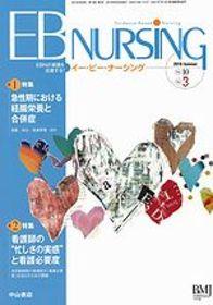 【第1特集】急性期における 経腸栄養と合併症/【第2特集】看護師の「忙しさの実感」と看護必要度 1068