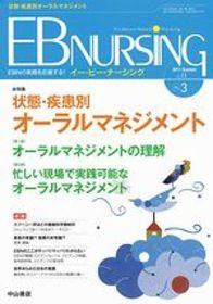 【特集】状態・疾患別オーラルマネジメント 1156
