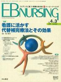 【特集】看護に活かす代替補完療法とその効果 14