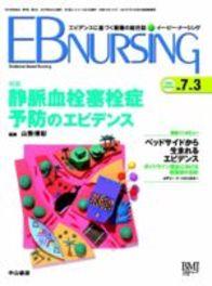 【特集】静脈血栓塞栓症予防のエビデンス 2