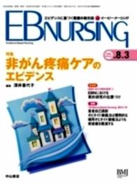 【特集】非がん疼痛ケアのエビデンス 864