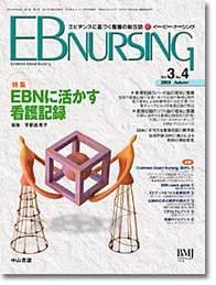 【特集】EBNに活かす看護記録 17