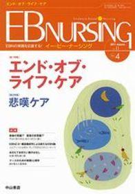 EBNursing Vol. 11 No. 4 1176