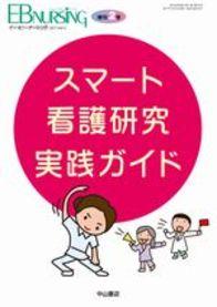 スマート看護研究実践ガイド 1185