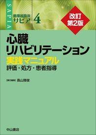 心臓リハビリテーション 改訂第2版 1436