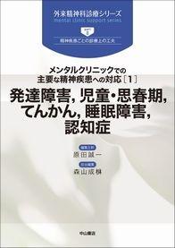 発達障害,児童・思春期,てんかん,睡眠障害,認知症 1442