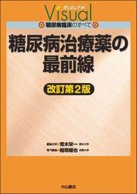 ヴィジュアル糖尿病臨床のすべて 糖尿病治療薬の最前線 改訂第2版