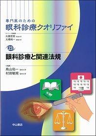 眼科診療と関連法規 1440