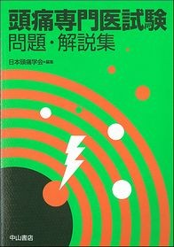 頭痛専門医試験 問題・解説集 1453