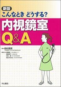 新版 こんなときどうする? 内視鏡室Q&A 1452