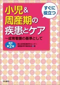 すぐに役立つ 小児&周産期の疾患とケア 全訂第2版 1474