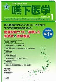 嚥下医学 Vol.5  No.1 1464