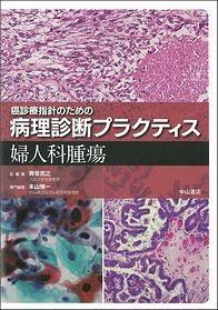 婦人科腫瘍 1460