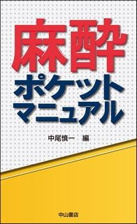 麻酔ポケットマニュアル 1480