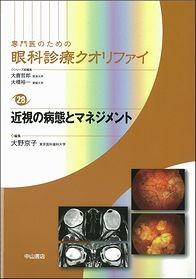近視の病態とマネジメント 1469