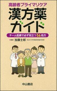 高齢者プライマリケア漢方薬ガイド-チーム医療で必ず役立つ56処方