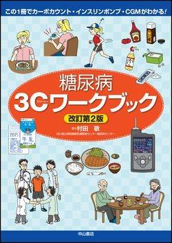 この1冊でカーボカウント・インスリンポンプ・CGMがわかる! 糖尿病3Cワークブック 改訂第2版