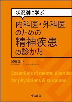 状況別に学ぶ 内科医・外科医のための精神疾患の診かた