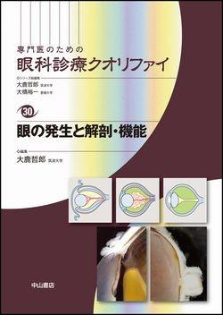 眼の発生と解剖・機能 1484