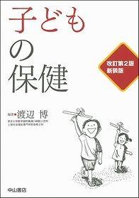 子どもの保健 改訂第2版 新装版 1489