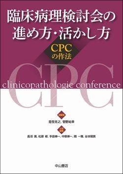 臨床病理検討会の進め方・活かし方ーCPCの作法 1490