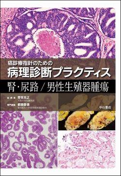 腎・尿路/男性生殖器腫瘍 1493