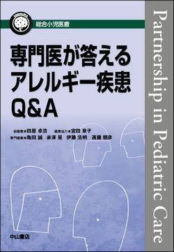 総合小児医療カンパニア 専門医が答えるアレルギー疾患Q&A