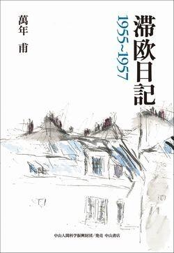 滞欧日記 1955~1957 1497