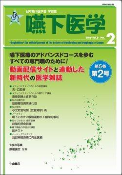 嚥下医学 Vol.5  No.2 1498