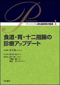 食道・胃・十二指腸の診療アップデート 1508