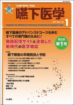 嚥下医学 Vol.6  No.1 1511