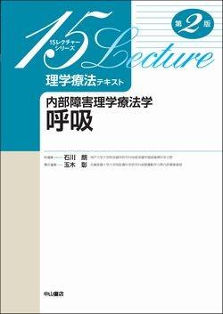 内部障害理学療法学 呼吸 第2版 1513