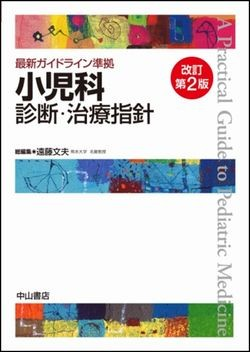 最新ガイドライン準拠 小児科診断・治療指針 改訂第2版 1515