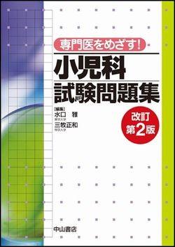 専門医をめざす!小児科試験問題集 改訂第2版