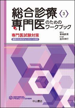 総合診療専門医シリーズ 総合診療専門医のためのワークブック
