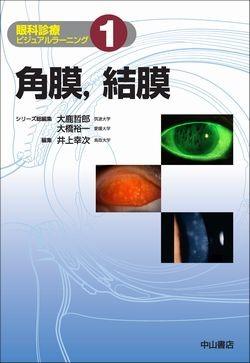 角膜,結膜 1526