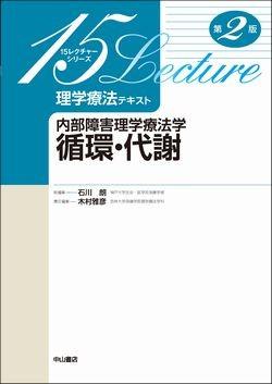 内部障害理学療法学 循環・代謝 第2版 1533
