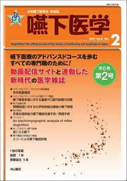 嚥下医学 Vol.6  No.2 1538
