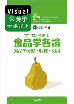 食べ物と健康 II.食品学各論 食品の分類・特性・利用 1550