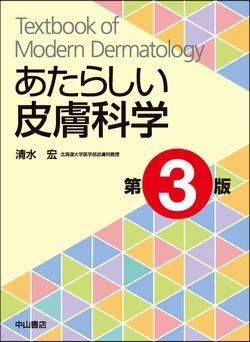 あたらしい皮膚科学 第3版
