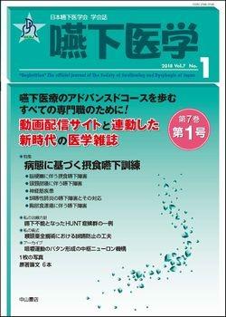 嚥下医学 Vol.7 No.1 1555
