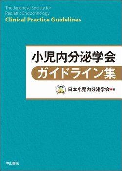 小児内分泌学会ガイドライン集 1547