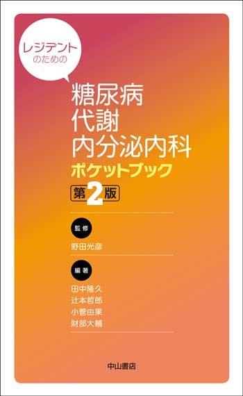 レジデントのための糖尿病・代謝・内分泌内科ポケットブック  第2版