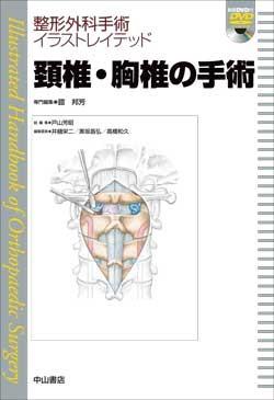 頚椎・胸椎の手術 1564