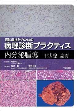 内分泌腫瘍 甲状腺,副腎 1567